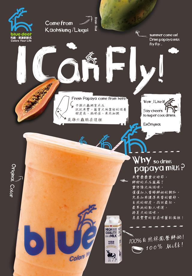 4/29 木瓜牛奶香甜上市囉!!